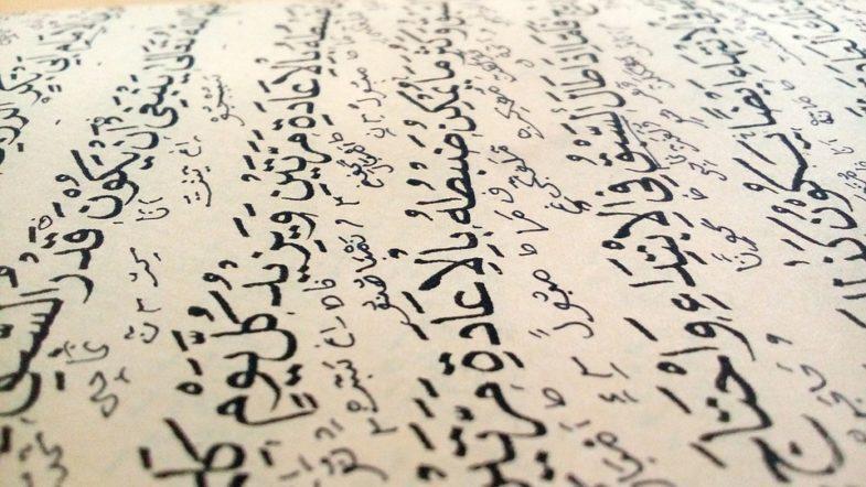 Философия ислама