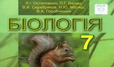Біологія 7 клас. Остапченко, Балан. Підручник 2015